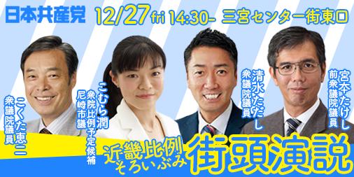 20191227 兵庫三宮街頭演説