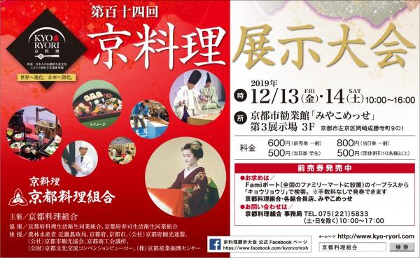 2019年 京料理展示大会
