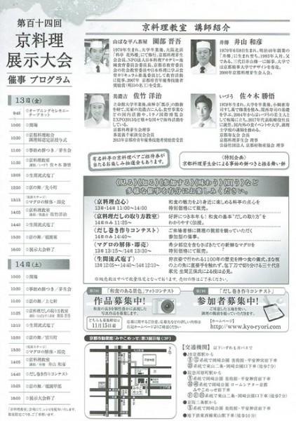 2019年 京料理展示大会②