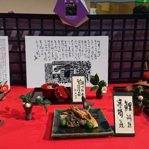 DSC_0165 20191213 美山荘京料理展示大会