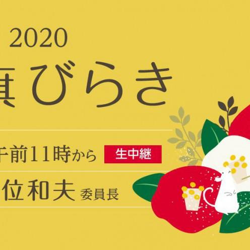 top-202001-toukibiraki