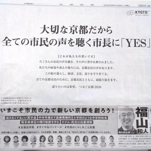 京都新聞 福山・広告