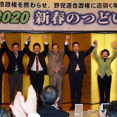 20200125 滋賀県委員会 新春のつどい①