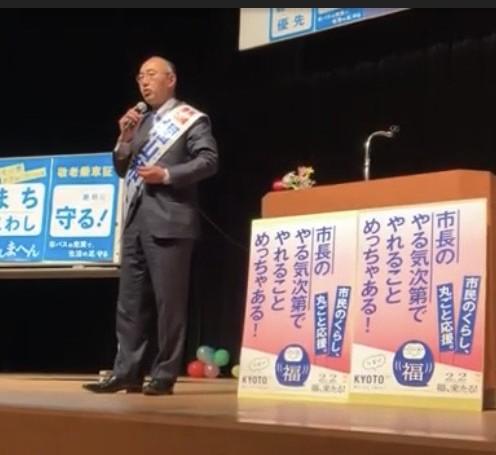 IMG_3193 20200120 右京区 演説会 福山和人