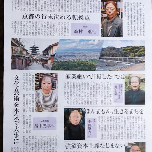 IMG_20200126_083911 京都民報号外