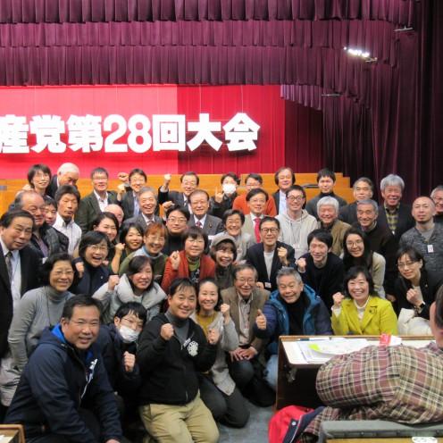 IMG_2791 20200117 党大会・京都代議員