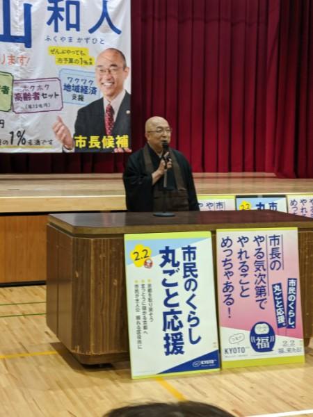 IMG_20200130_191929_MP 京都市長選個人演説会 太秦