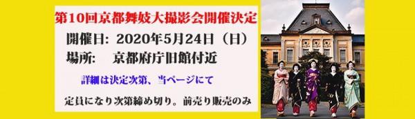 20200524 第10回京都舞妓大撮影会お知らせ