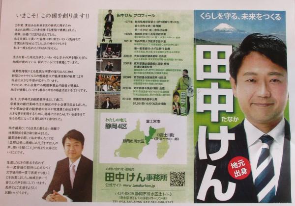 IMG_1271静岡4区補選 田中