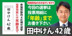 田中けん 投票用紙②